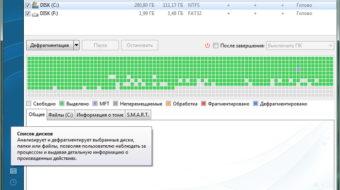 Стартовое окно Auslogics Disk Defrag