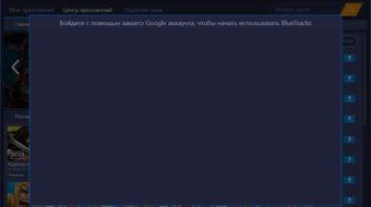 ! Внимание Гугл аккаунт — обязательный