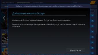 Добавляем данные аккаунта Гугл