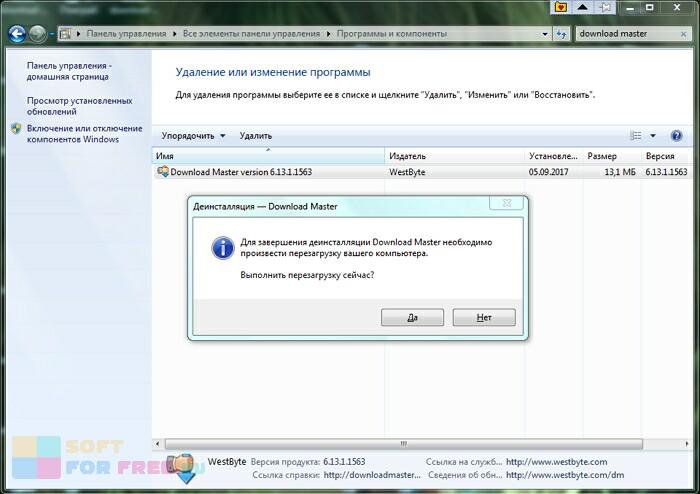 Программа удалена — необходимо перезагрузить компьютер для полного удаления программы