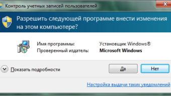 Разрешаем внести изменения на наш компьютер