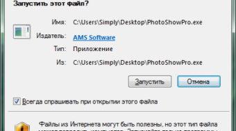 Запускаем установочный файл