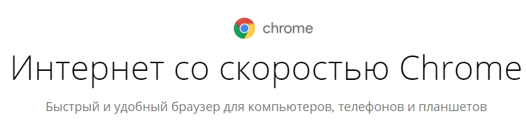 Официальный сайт: https://www.google.ru/chrome/browser/desktop/index.html