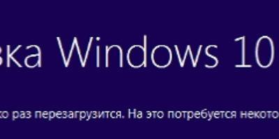 Устанавливается Windows 10