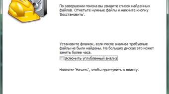 Запускаем программу поиска удаленных файлов