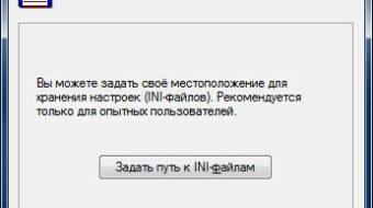 Вы можете задать путь настроек INI файлов