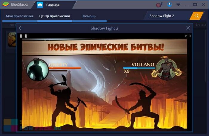 Игра shadow fight 2 скачать на компьютер