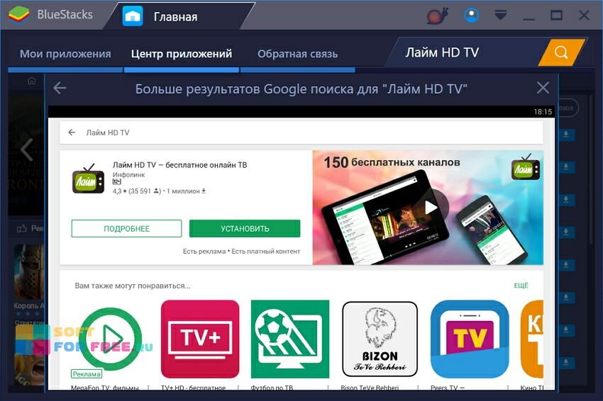 лайм hd tv скачать на ноутбук windows 10